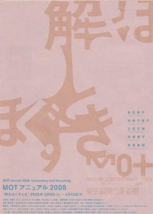 Tokihogusu
