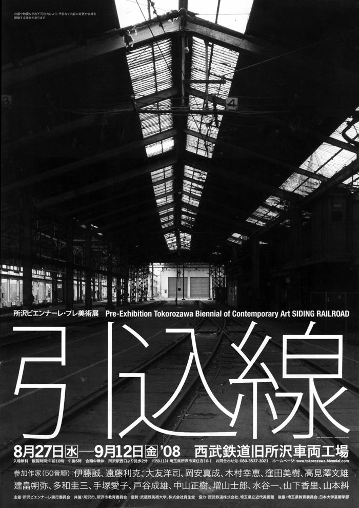 Tokorozawa_tirashi